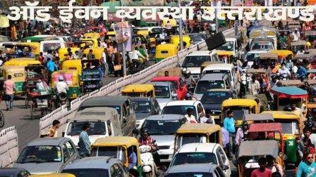 Odd Even Uttarakhand: प्रदेश में ऑड-ईवन की व्यवस्था समाप्त
