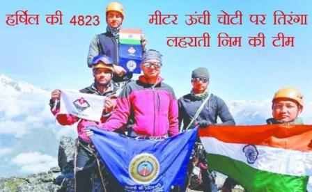 निम की टीम ने हर्षिल की 4823 मीटर ऊंची चोटी पर लहराया तिरंगा