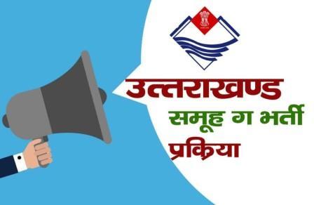 Uttarakhand: खुशखबरीः समूह ग के खाली पदों पर एक सप्ताह में आवेदन प्रक्रिया
