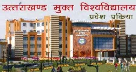 Uttarakhand Open University: उत्तराखण्ड मुक्त विश्वविद्यालय में जुलाई से शुरू होंगे दाखिले