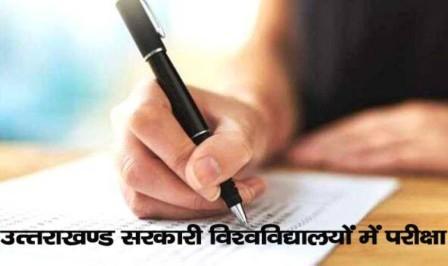 राज्य के 11 सरकारी विश्वविद्यालयों में सेम पैटर्न के आधार पर होंगी परीक्षाएं