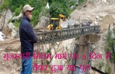 India-China border: बीआरओ ने महज 5 दिन में तैयार किया भारत-चीन सीमा से जोड़ने वाला पुल