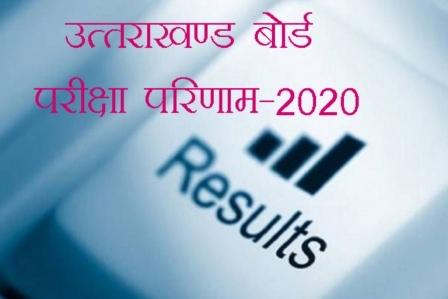 Uttarakhand Board exam: हाईस्कूल एवं इंटरमीडिएट परीक्षा रिजल्ट 25 से 30 जुलाई के बीच