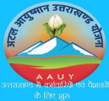 Atal Ayushman Scheme: अनलिमिटेड खर्चे पर कर्मचारी-पेंशनरों को सितंबर से कैशलेस इलाज