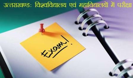 Uttarakhand: विवि एवं डिग्री कालेजों में अंतिम वर्ष व अंतिम सेमेस्टर की परीक्षाएं 24 अगस्त से