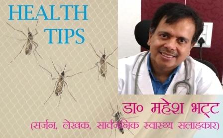 Health Tips: बरसात में मच्छर जनित रोगों से कैसे करें बचाव