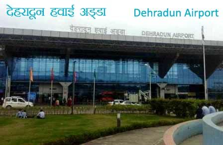 Jollygrant Airport: जौलीग्रांट एयरपोर्ट से फ्लाइटों के समय में बदलाव