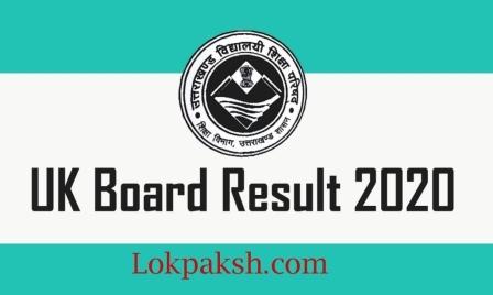 Uttarakhand Board 10th and 12th result: इंटरमीडिएट में ब्यूटी वत्सल, हाईस्कूल में गौरव सकलानी ने किया उत्तराखंड टॉप