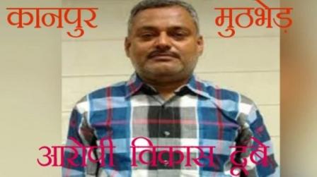 Vikash Dubey: कानपुर मुठभेड़ के 85 घंटे बाद भी पुलिस के हाथ खाली