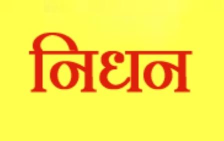 श्री बदरीनाथ-केदारनाथ मंदिर समिति के पूर्व सदस्य दयाराम पुरोहित का निधन