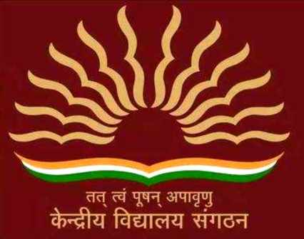 Admission Kendriya Vidyalaya: केंद्रीय विद्यालयों में कक्षा एक में प्रवेश की पहली सूची जारी होगी आज