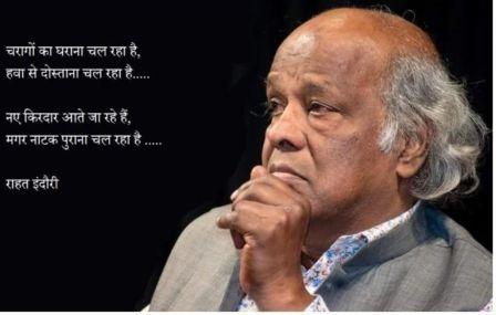 Rahat Indouri: नहीं रहे मशहूर शायर राहत इंदौरी