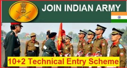 Army: 12 वीं पास युवाओं के लिए सेना में टेक्निकल एंट्री स्कीम में मौका