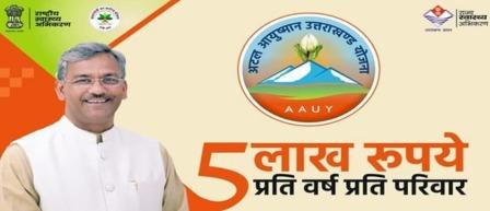 Uttarakhand: प्रदेश में सार्वजनिक निगम कर्मचारियों को अटल आयुष्मान योजना के कार्ड दिसंबर तक