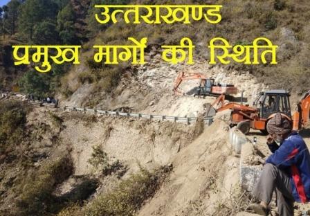 Uttarakhand: चारधाम यात्रा मार्ग समेत अन्य प्रमुख मार्गों की आज की स्थिति