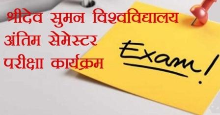 Sridev Suman University: स्नातक और स्नातकोत्तर अंतिम सेमेस्टर का परीक्षा कार्यक्रम घोषित