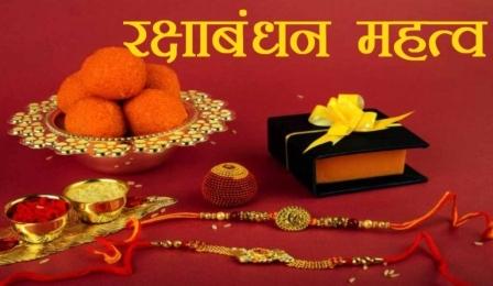 Raksha Bandhan: धार्मिक, ऐतिहासिक, सामाजिक और राष्ट्रीय महत्व