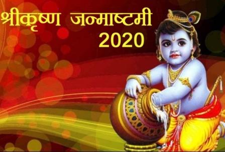 Sri Krishna Janmashtami: श्रीकृष्ण जन्माष्टमी व्रत तिथि को लेकर यदि आपको कोई दुविधा है तो यहां जानें