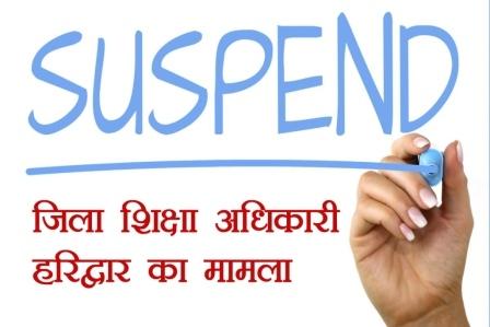 DEO suspend: गंभीर आरोपों के चलते जिला शिक्षा अधिकारी निलंबित