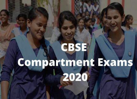 सीबीएसई की 10वीं, 12वीं की कंपार्टमेंट परीक्षाएं 22 सितंबर से