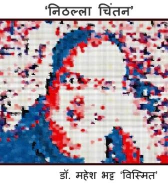 डॉ भट्ट द्वारा लिखित कविता संग्रह