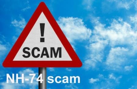 NH-74 scam: ईडी की बड़ी कार्रवाई, छह किसानों एक पेपर मिल की 11.62 करोड़ की संपत्ति जब्त, पांच बैंक खाते भी सीज