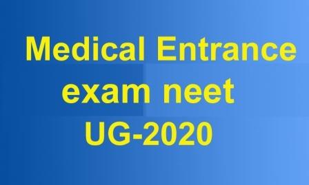 Medical entrance exam: मेडिकल की प्रवेश परीक्षा 13 सितंबर को, जानें केन्द्र व अन्य जानकारियां
