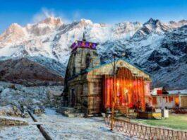 विश्व प्रसिद्ध श्री केदारनाथ धाम के कपाट शीतकाल को 16 नवंबर को होंगे बंद