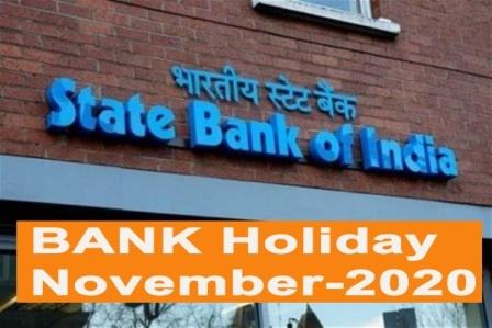 नवंबर में इतने दिन बंद रहेंगे बैंक, समय से निपटा लें अपने काम