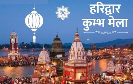 Kumbh Mela 2021ः सिर्फ 48 दिन का ही होगा इस बार कुंभ