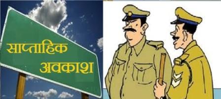 उत्तराखंड के पहाड़ी जिलों में पुलिसकर्मियों को साप्ताहिक अवकाश का आदेश जारी