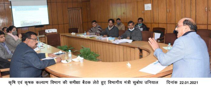 कृषि मंत्री सुबोध उनियाल ने ली प्रधानमंत्री सूक्ष्म खाद्य उघोग उन्नयन योजना की समीक्षा बैठक