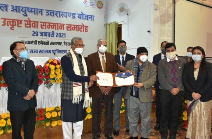 एम्स ऋषिकेश को अटल आयुष्मान भारत योजना के सफल संचालन के लिए उत्कृष्ट सेवा योगदान सम्मान