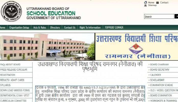 Uttarakhand Board Exam: अप्रैल में होंगी उत्तराखंड बोर्ड की प्रयोगात्मक परीक्षाएं