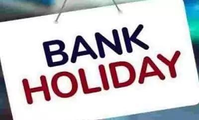 अप्रैल की शुरूआत बैंकों की छुट्टियों से, महीने में 10 दिन रहेंगे बैंक बंद