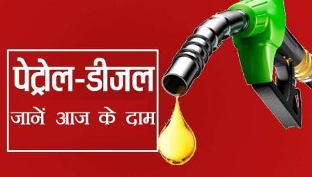 उत्तराखंड में पेट्रोल डीजल के दाम, जानें अपने शहर में क्या है इसका दाम