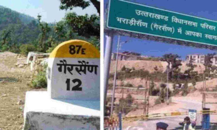 Uttarakhand: गैरसैंण को जिला बनाने की सुगबुगाहट शुरू