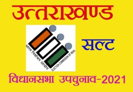 सल्ट विधानसभा उपचुनावः भाजपा के छह नेताओं ने की टिकट की दावेदारी, संसदीय बोर्ड करेगा प्रत्याशी की घोषणा