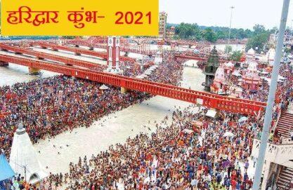 Kumbh Mela 2021: कुंभ मेले का आयोजन एक से 30 अप्रैल तक, अधिसूचना जारी, मेले का क्षेत्र भी निर्धारित