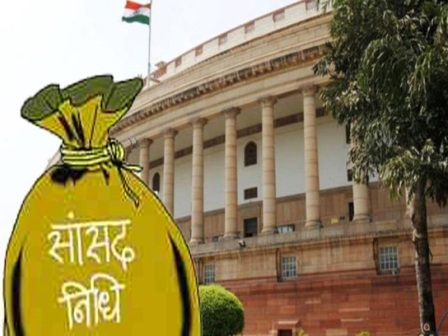 MP fund : सांसद निधि खर्च करने में 'माननीय' दिखा रहे 'कंजूसी'