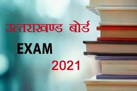 उत्तराखंड बोर्डः हाईस्कूल की परीक्षा को निरस्त एवं इंटरमीडिएट की परीक्षा को किया जा सकता स्थगित