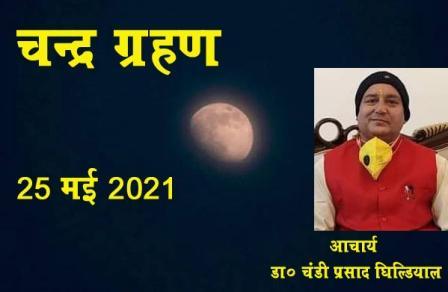 25 मई चंद्र ग्रहण: भारतवर्ष में नहीं होगा कोई प्रभाव
