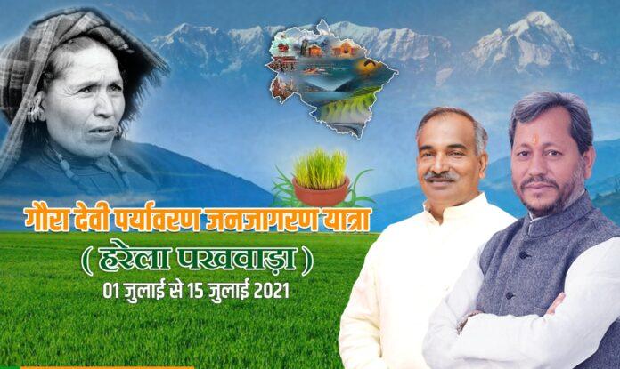 Gaura Devi Environment Jan Jagaran Yatra start Selakui