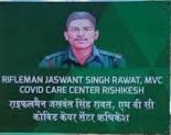 राइफलमैन जसवंत सिंह कोविड केयर सेंटर में अब ब्लैक फंगस का भी उपचार