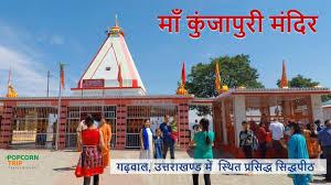Kunjapuri: हिंडोलाखाल में बनेगी कुंजापुरी मंदिर की पार्किंग