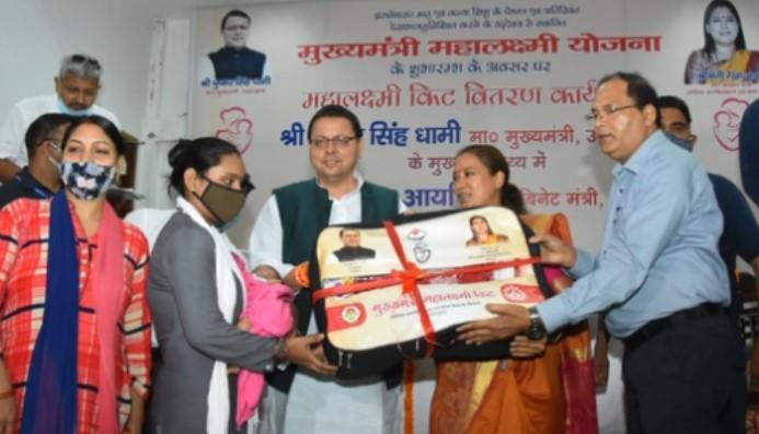 Uttarakhand: मां और कन्या शिशु की देखभाल को प्रोत्साहित करने को मुख्यमंत्री महालक्ष्मी योजना शुरू
