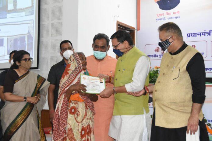 मुख्यमंत्री पुष्कर सिंह धामी ने प्रधानमंत्री आवास योजना लाभार्थियों को सौंपे आवास स्वीकृति पत्र