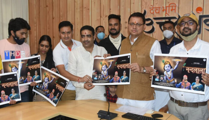 सीएम ने समीक्षा अधिकारी राकेश महर के भजन गीत ''नन्दलाला'' का यू ट्यूब चैनल किया लांच