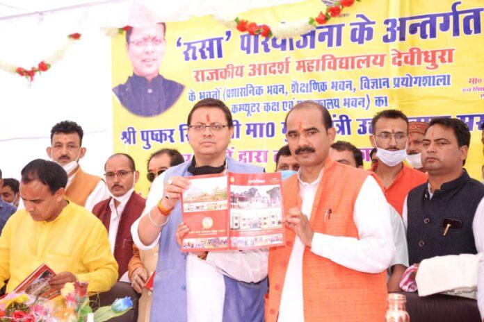 मुख्यमंत्री धामी ने किया देवीधुरा में 21.56 करोड़ की योजनाओं का शिलान्यास व लोकार्पण