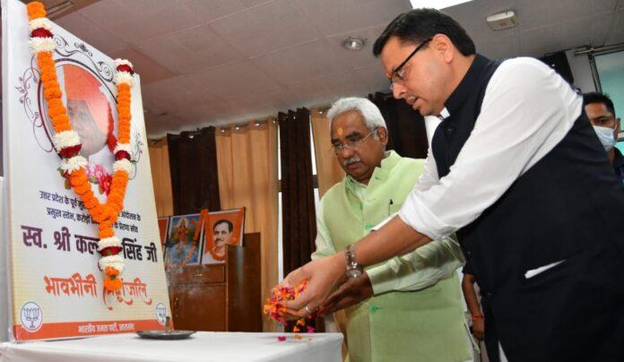 सीएम एवं पार्टी नेताओं ने दी दिवंगत यूपी सीएम कल्याण सिंह को श्रद्धांजलि